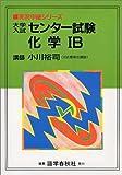 大学入試センター試験化学IB (実況中継シリーズ)