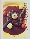 日本の洋食—東京麻布・グリル満天星 老輔の三ツ星メニュー (天才の皿)