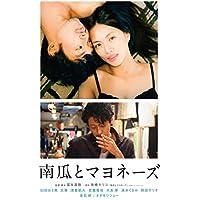南瓜とマヨネーズ 通常版DVD