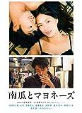 南瓜とマヨネーズ 通常版DVD[DVD]