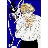 兎 1―野性の闘牌 (近代麻雀コミックス)