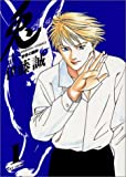 兎 / 伊藤 誠 のシリーズ情報を見る
