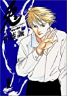 兎野性の闘牌 全17巻 (伊藤誠)