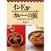 インド、カレーの旅―本場の味を求めて、インドカレーめぐり