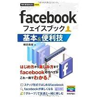 今すぐ使えるかんたんmini facebook 基本&便利技
