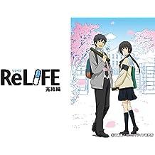 """「ReLIFE」""""完結編"""""""