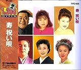 寿 祝い唄 TFC-624