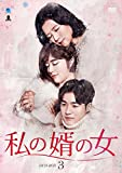 [DVD]私の婿の女 DVD-BOX3