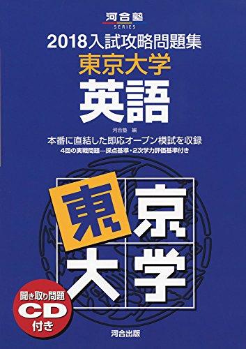 入試攻略問題集東京大学英語 2018 (河合塾シリーズ)