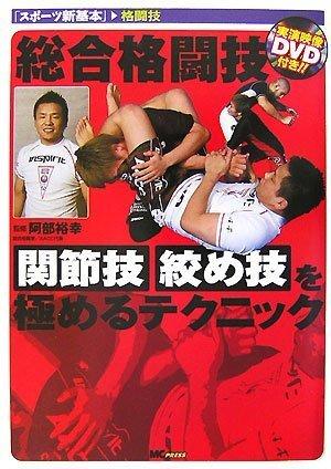 総合格闘技 関節技・絞め技を極めるテクニック(DVD付) (スポーツ新基本)