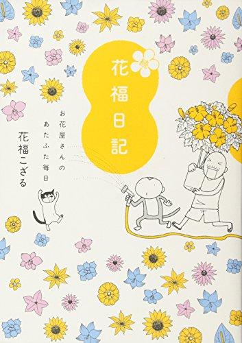 続 花福日記 お花屋さんのあたふた毎日の詳細を見る