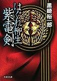 【文庫】 はぐれ柳生紫電剣 (文芸社文庫 く 3-3) 画像