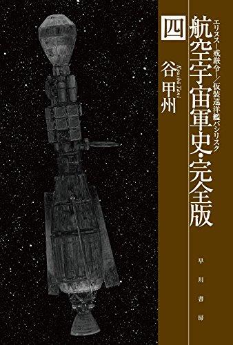 航空宇宙軍史・完全版 四: エリヌス―戒厳令―/仮装巡洋艦バシリスク (ハヤカワ文庫JA)の詳細を見る