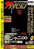 ザテレビジョン 首都圏関東版 2017年09/08号