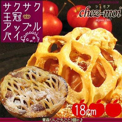 まるごと りんご 青森 チーズ風味 シェモア【サクサク王冠アップルパイ18cm】