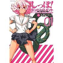 しっぽ!エンハンスメント(1) (アクションコミックス)