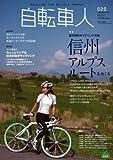 自転車人 20 (別冊山と溪谷) 画像