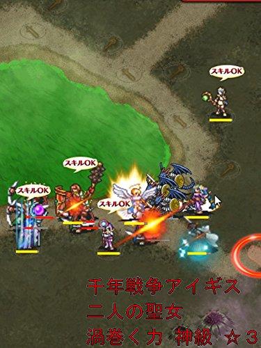ビデオクリップ: 千年戦争アイギス 二人の聖女 渦巻く力 神級 ☆3