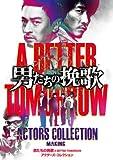 「男たちの挽歌 A BETTER TOMORROW」 アクターズ・コレクション [DVD]