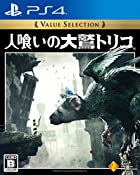 [PS4]人喰いの大鷲トリコ Value Selection