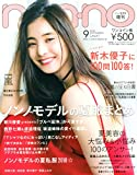 コンパクト版 2018年 09 月号 [雑誌]: non・no(ノンノ) 増刊