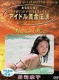 アイドル黄金伝説 庄司京子[DVD]