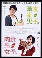 2010年チラシ「草食系男子 肉食系女子」崎本大海/加護亜依