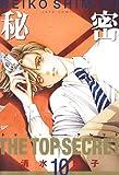 秘密 -トップ・シークレット- 10 (ジェッツコミックス)