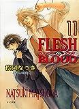 FLESH & BLOOD11 (キャラ文庫)