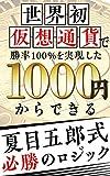 世界初仮想通貨で勝率100%を実現した1000円からできる夏目五郎式必勝のロジック