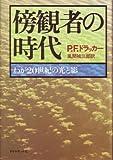 傍観者の時代―わが20世紀の光と影 (1979年)