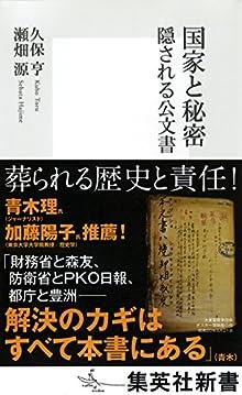 国家と秘密 隠される公文書 (集英社新書)