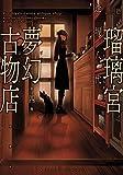 瑠璃宮夢幻古物店(4) (アクションコミックス(月刊アクション))