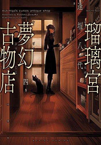 [画像:瑠璃宮夢幻古物店(4) (アクションコミックス(月刊アクション))]