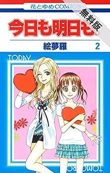 今日も明日も。【期間限定無料版】 2 (花とゆめコミックス)