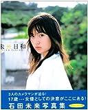 石田未来写真集「未来日和」