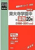 東大寺学園中の算数20年   2018年度受験用赤本 1906 (難関中学シリーズ)