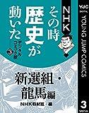 NHKその時歴史が動いた デジタルコミック版 3 新選組・龍馬編 (ヤングジャンプコミックスDIGITAL)