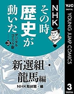 NHKその時歴史が動いた デジタルコミック版 3巻 表紙画像