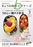 NHK きょうの料理 ビギナーズ 2019年 3月号 [雑誌] (NHKテキスト) 画像