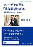 スノーデンが語る「共謀罪」後の日本――大量監視社会に抗するために (岩波ブックレット)