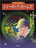シャーロック・ホームズ「くちびるのねじれた男他」 (世界の名探偵 2)