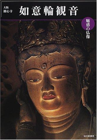 魅惑の仏像 如意輪観音―大阪・観心寺 (めだかの本)の詳細を見る