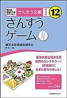 さんすう文庫 【新装版】  第12巻 さんすうゲーム