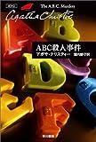 【ネタバレ】 「ABC殺人事件」 アガサ・クリスティー