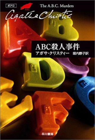 ABC殺人事件 (ハヤカワ文庫―クリスティー文庫)