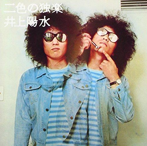 【イメージの詩/吉田拓郎】浜田省吾もカバーした名曲の歌詞の意味を今こそ知りたい…!ギターコードありの画像