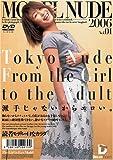 Model Nude[読者モデルのHなカラダ] [DVD]