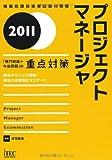 2011 プロジェクトマネージャ「専門知識+午後問題」の重点対策 (情報処理技術者試験対策書)