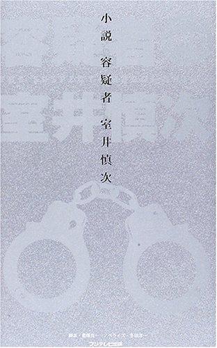 小説 容疑者・室井慎次の詳細を見る